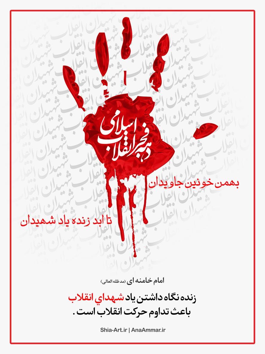 تا ابد زنده یاد شهیدان