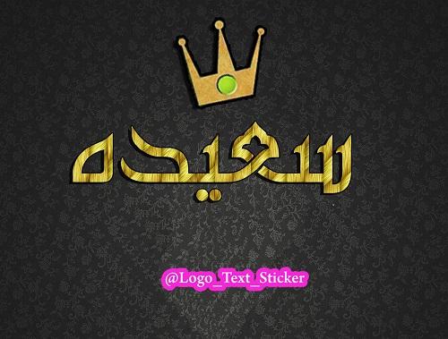 تزیین اسم برای پروفایل عکس پروفایل اسم سعیده