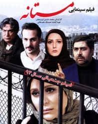 دانلود فیلم ایرانی مستانه