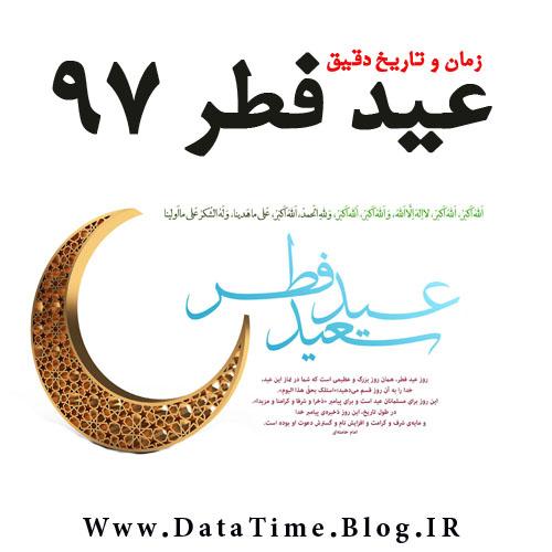 تاریخ و زمان دقیق عید فطر 97