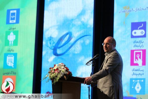اختتامیه جشنواره های شکوفا و ساب پورتال ها با حضور شهردار تهران