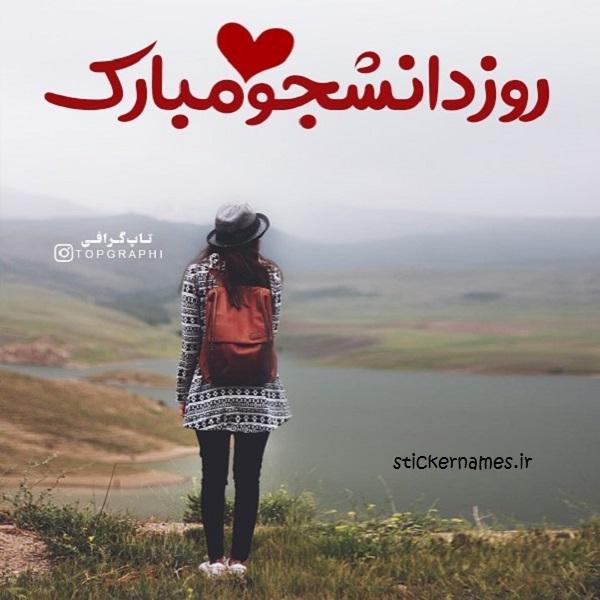 دانلود عکس روز دانشجو مبارک