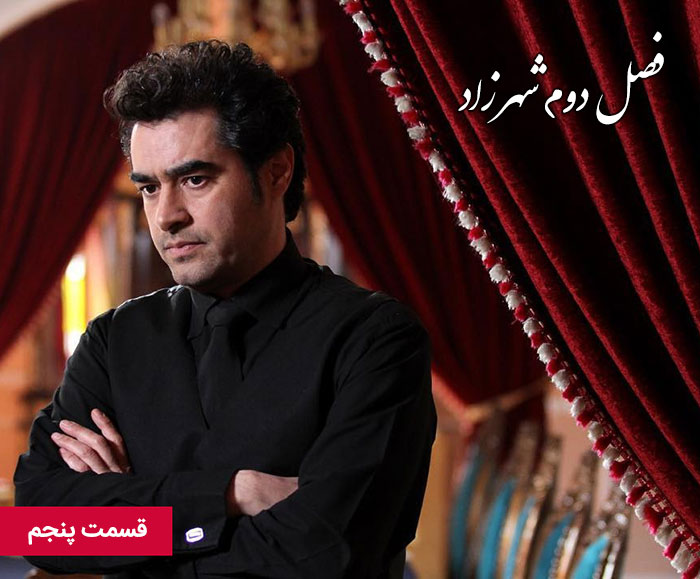 http://bayanbox.ir/view/1088259156824958411/Shahrzad-S2E5.jpg
