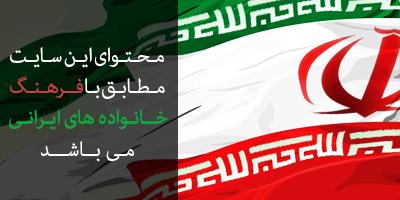 این سایت تابع قوانین جمهوری اسلامی ایران می باشد