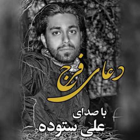 جدیدترین آهنگ علی ستوده بنام دعای فرج