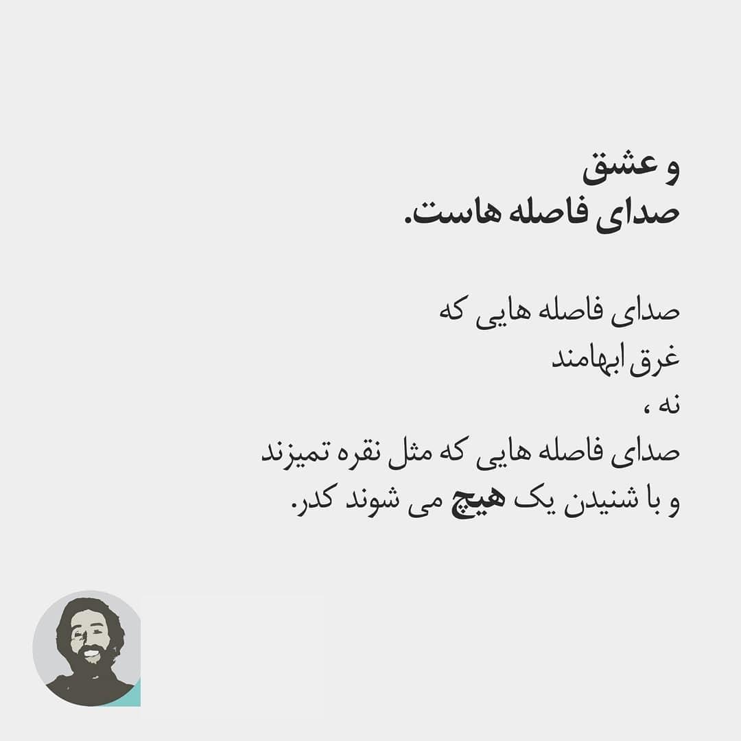 """عکس نوشته شعر """"و عشق صدای فاصله هاست"""" سهراب سپهری"""