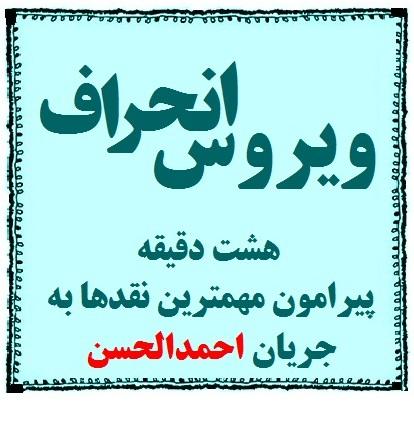 نقداحمد حسن الیمانی | علی صفدری