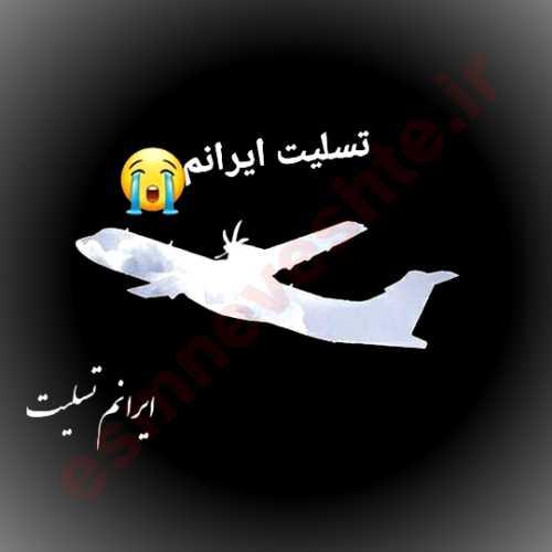 پروفایل جدید تسلیت ایرانم