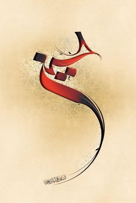 عکس والپیپر محرم مخصوص موبایل با نام امام حسین (ع)