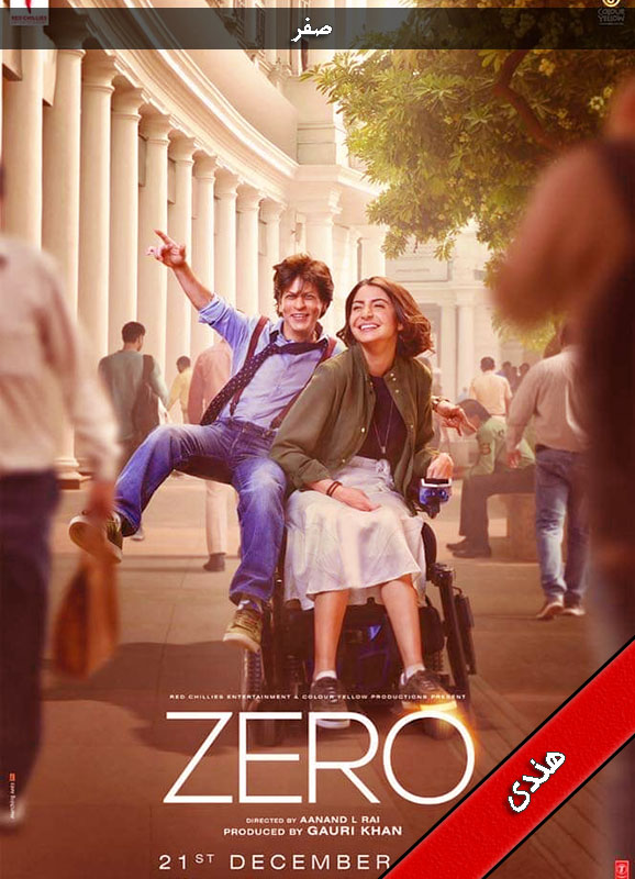 دانلود فیلم هندی صفر Zero 2018 + زیرنویس | دوبله فارسی