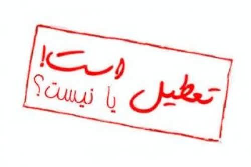 شنبه 8 اسفند 94 مدارس تعطیل است
