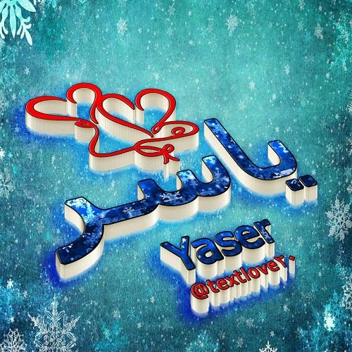 عکس اسم یاسر aks esm yaser