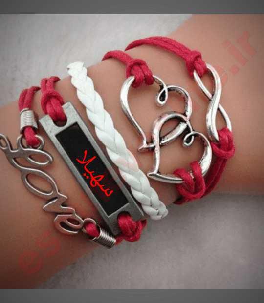 دستبند زیبای اسم سهیلا
