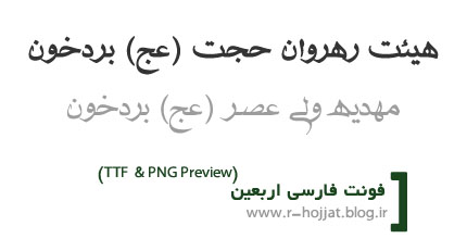 دانلود فونت فارسی و عربی اربعین