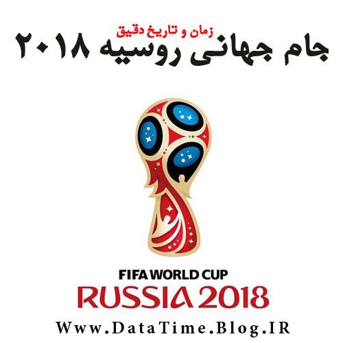تاریخ و زمان دقیق شروع و پایان جام جهانی روسیه 2018