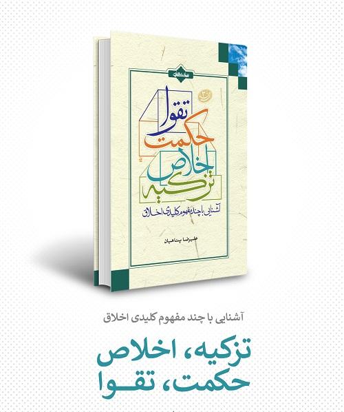 http://bayanbox.ir/view/112539234133809208/Panahian-Book-3.jpg