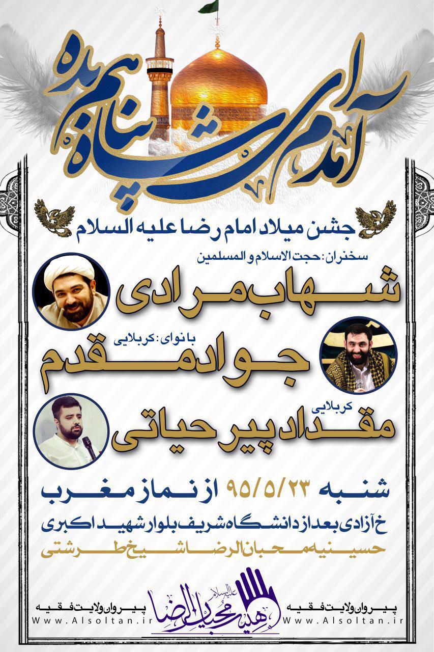 http://bayanbox.ir/view/1149692004251911278/Moghadam.ShabMiladImamReza.1395.Tehran-Etelaeih.jpg