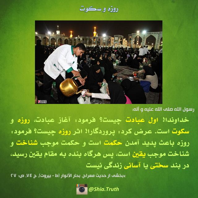 فلسفه روزه در اسلام - Shia-Muslim.blog.ir