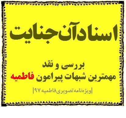 شبهات فاطمیه علی صفدری