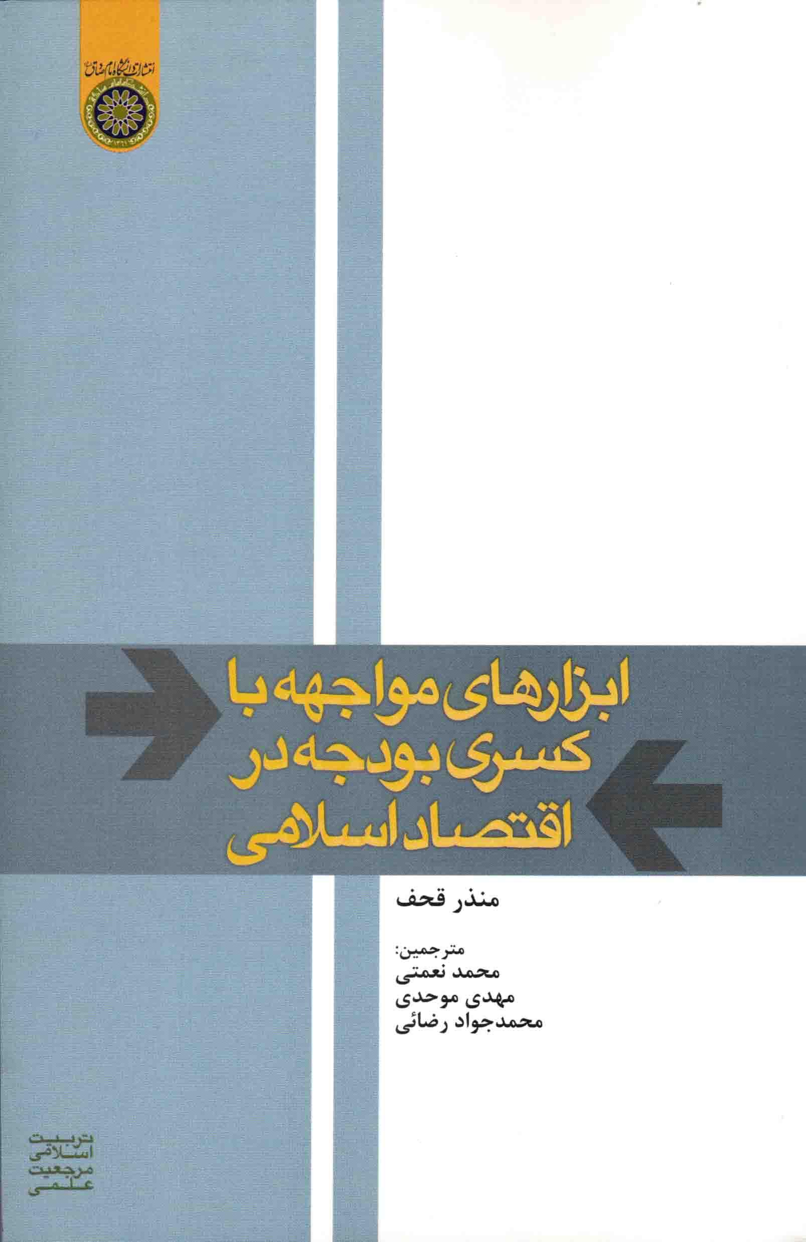 ابزارهای مواجهه با کسری بودجه در اقتصاد اسلامی، ترجمه