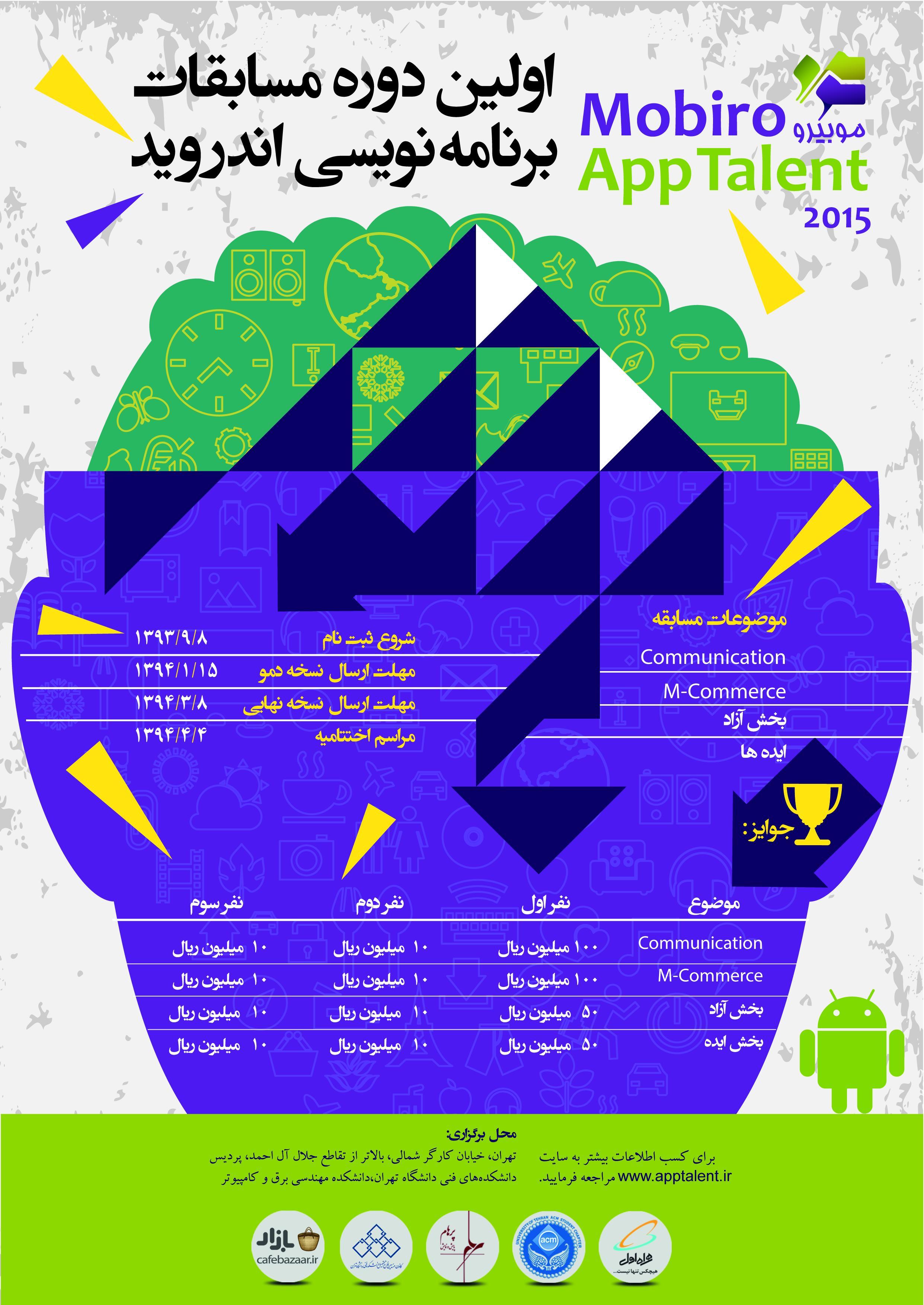 App Talent Contest