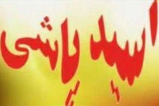 جزییات ماجرای اسیدپاشی به یک زن در نازی آباد تهران