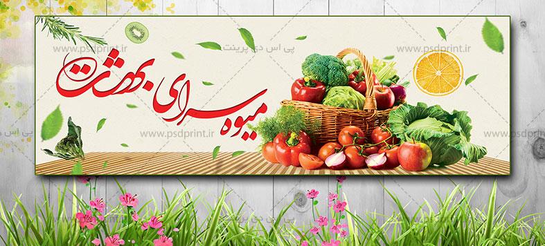 طرح تابلو میوه فروشی