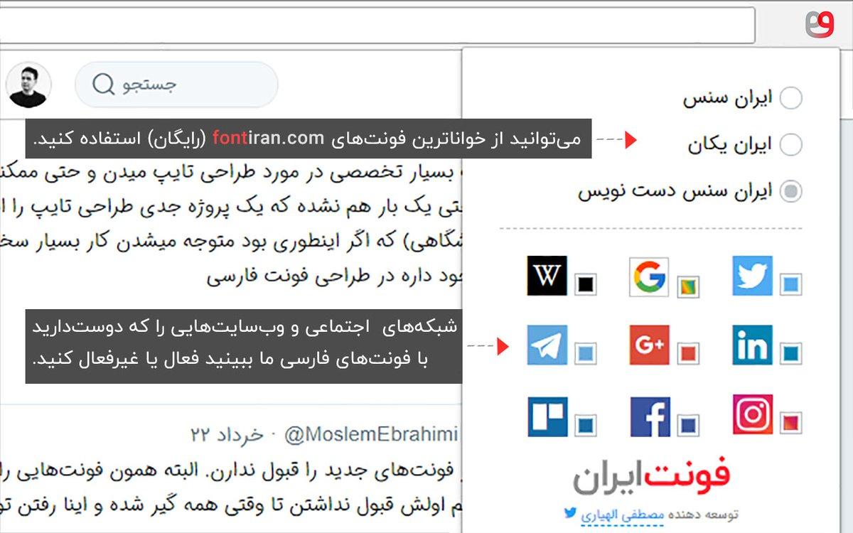 اکستنشن فونت ایران