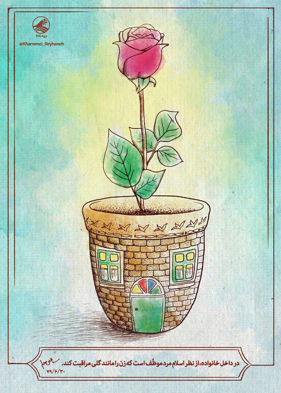 زن گل خانه است