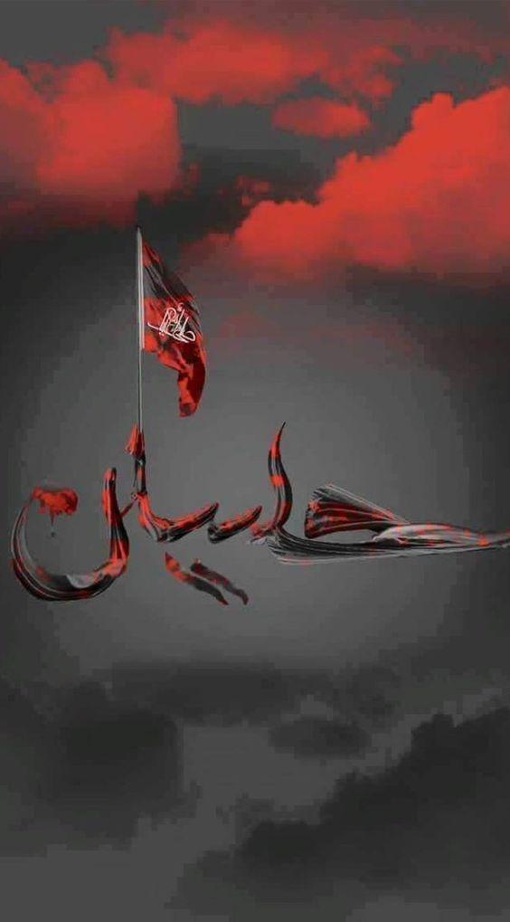 عکس پس زمینه گوشی برای محرم با نام امام حسین (ع)