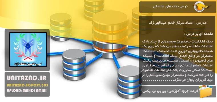 جزوه بانک های اطلاعاتی استاد عبدالهی زاد