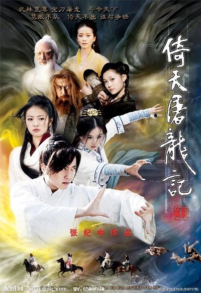 دانلود سریال چینی شمشیر بهشتی و خنجر اژدهایی