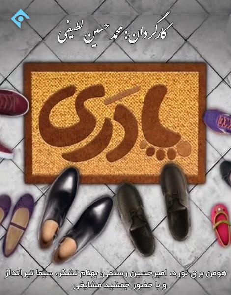 دانلود قسمت آخر سریال پادری | 16 تیر 95 | قسمت 20 ماه رمضان 95
