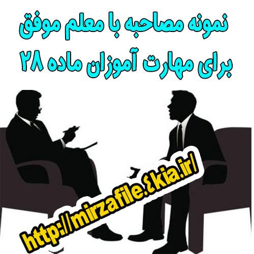 نمونه مصاحبه با معلم موفق برای مهارت آموزان ماده ۲۸