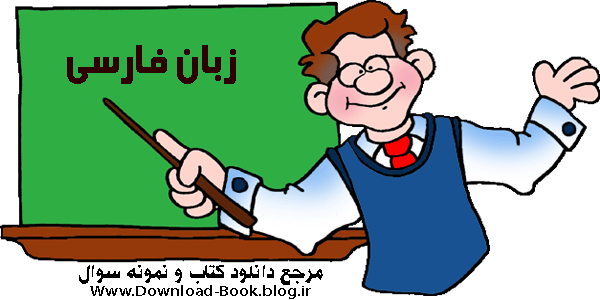 کتاب زبان فارسی سال سوم متوسطه