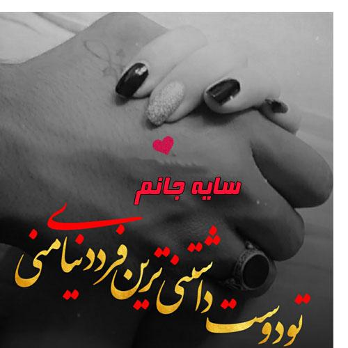 عکس نوشته پروفایل اسم سایه