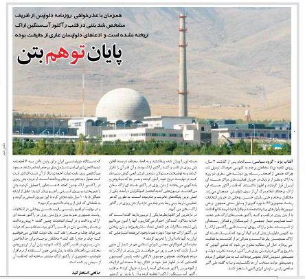 سایت هسته ای اراک
