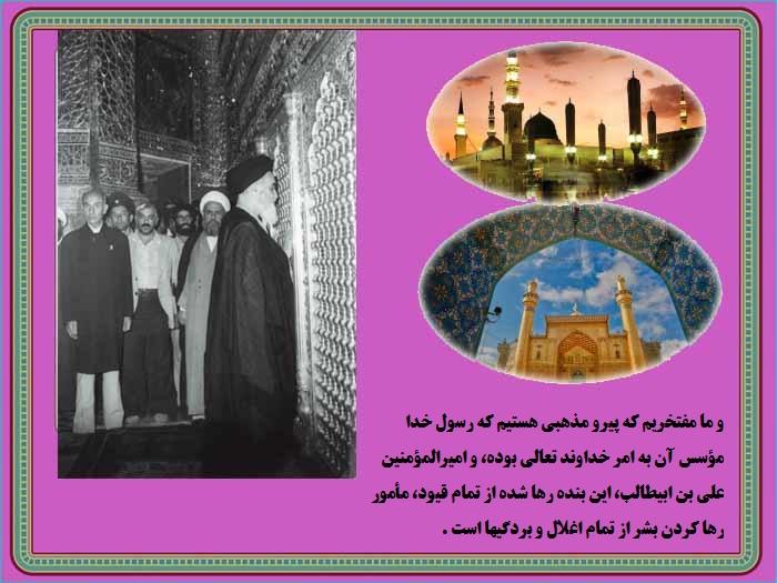 فرازهایی از وصیت نامه امام خمینی (رحمة الله علیه) شماره9