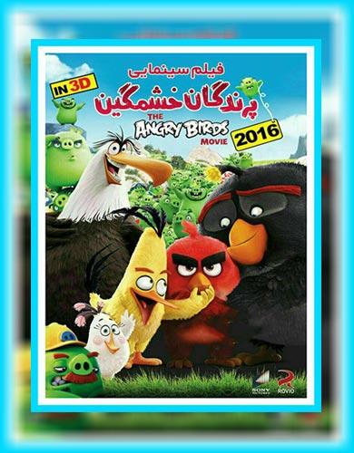 دانلود انیمیشن پرندگان خشمگین
