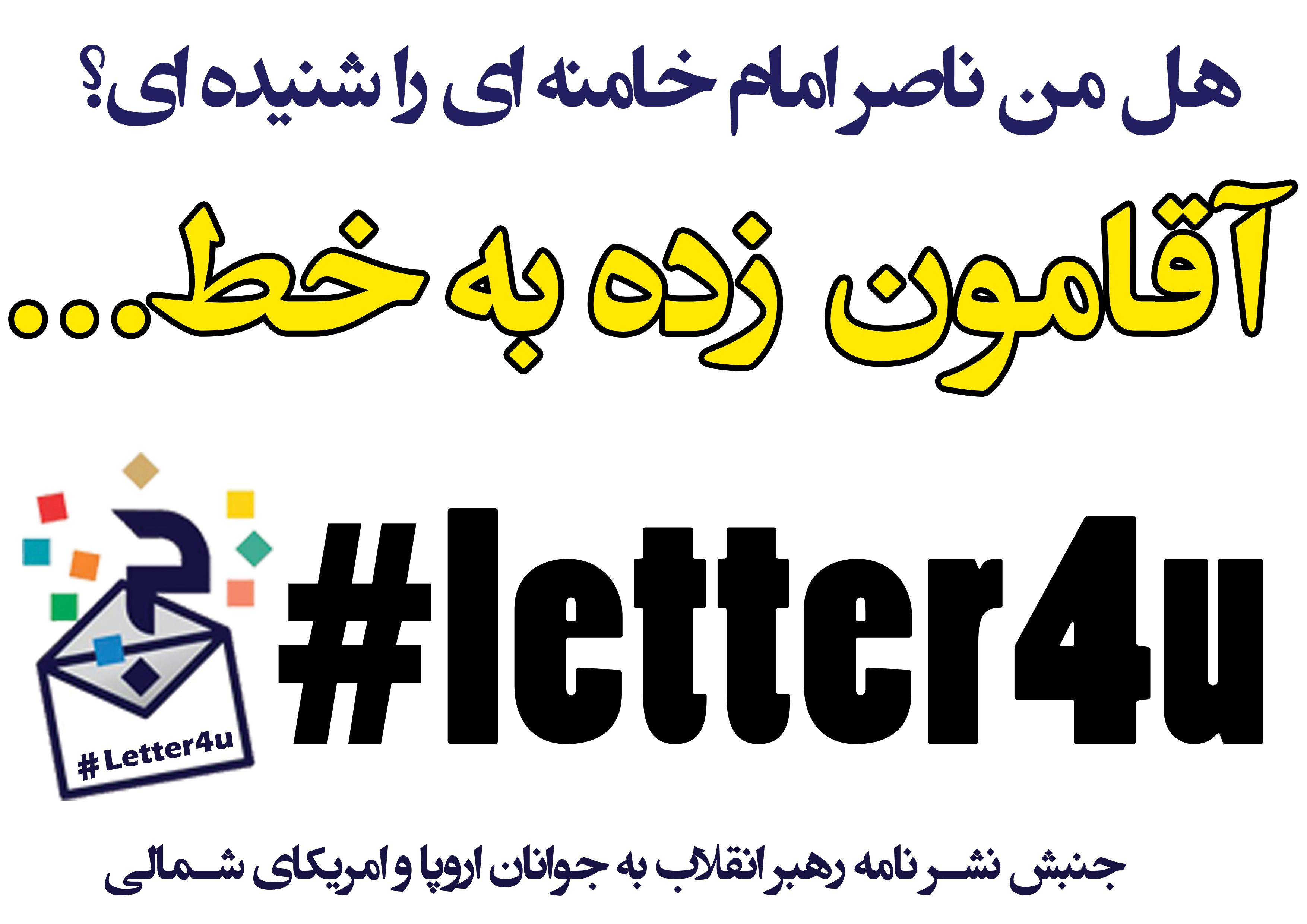letter4u-22bahman-3