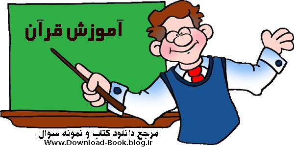 کتاب آموزش قرآن هشتم
