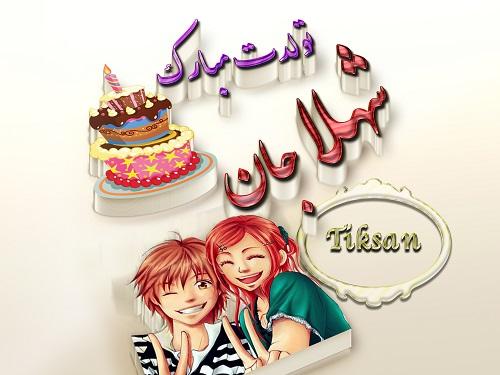 کیک جشن اسم تصویر کیک تولد اسم شهلا تبریک تولد به نام شهلا :: تیک سان