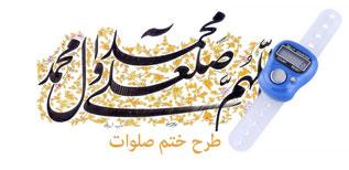 ختم صلوات وقرآن کریم میان مهاجرین سوزمه قلعه...