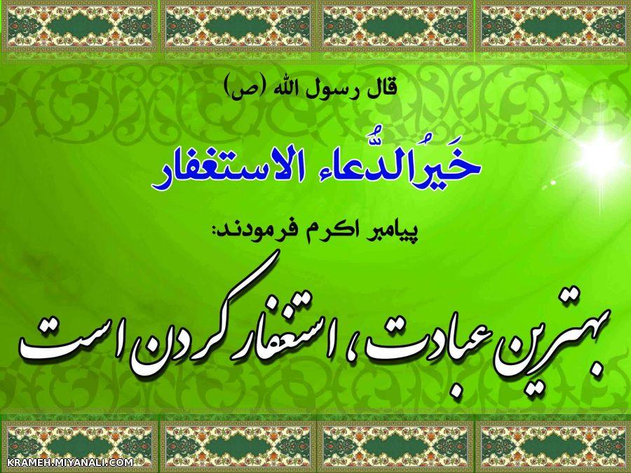 سخن پیامبر اسلام