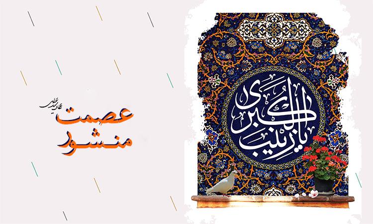 منشور عصمت - وبلاگ عمار سید علی