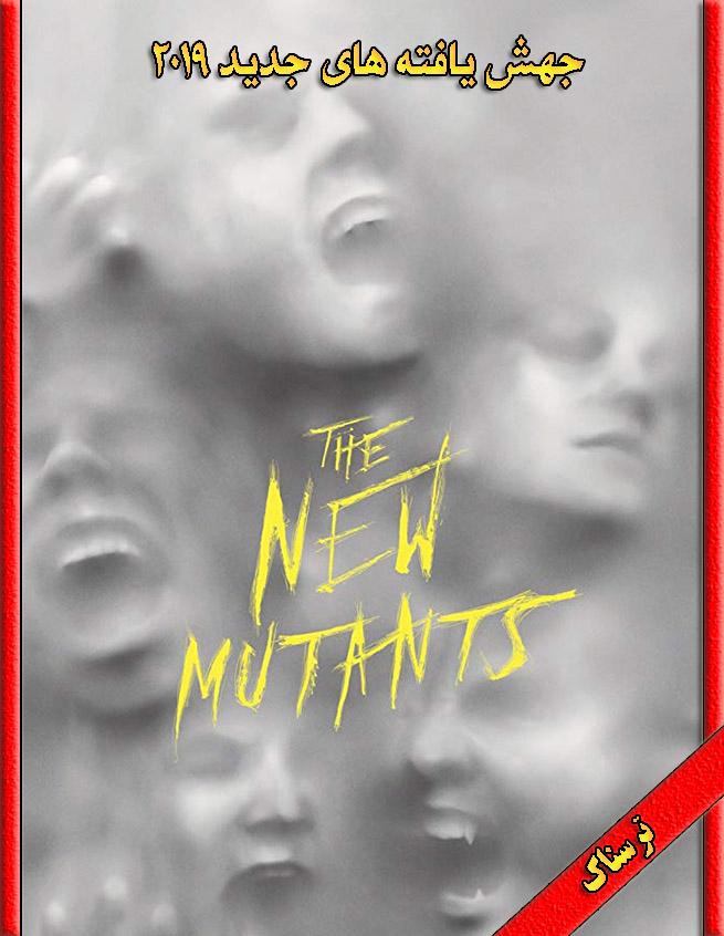 دانلود فیلم The New Mutants 2019