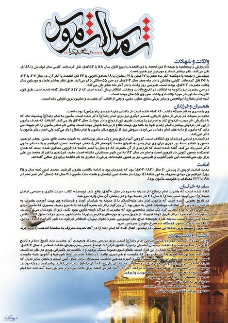 پوستر مختصر زندگینامۀ امام رضا علیه السلام