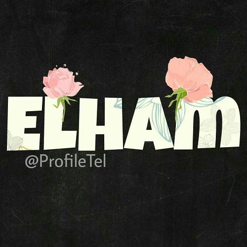 عکس پروفایل اسم الهام