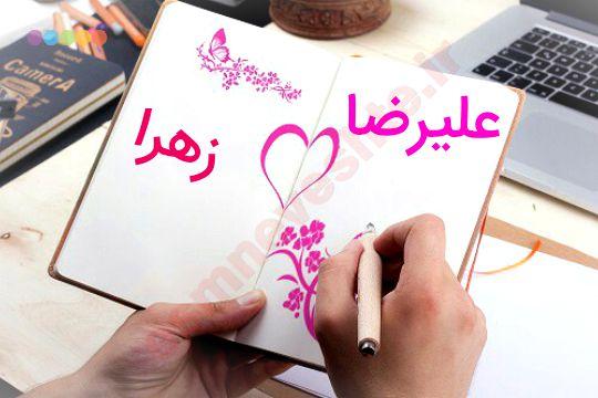 اسم علیرضا و زهرا دو نفره