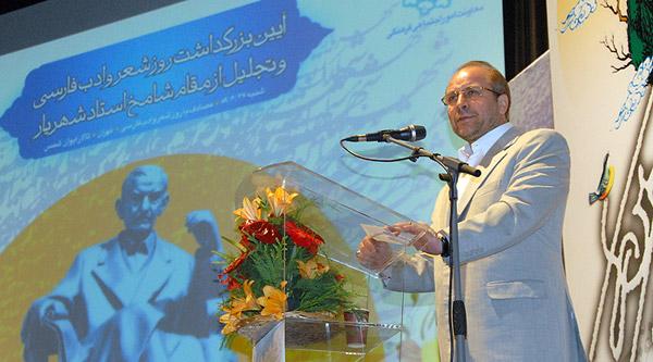 مراسم بزرگداشت روز شعر و ادب فارسی